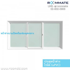 roommate,ประตูหน้าต่างupvc,ประตูหน้าต่างไวนิล,โรงงานประตูหน้าต่างไวนิล,ประตูหน้าต่างuPVC,ราคาประตูหน้าต่างไวนิล,ราคาประตูหน้าต่างupvc,upvc,ไวนิล,ประตูหน้าบานเลื่อนไวนิล,หน้าต่างบานเลื่อนไวนิล,ประตูบานเลื่อนupvc,หน้าต่างบานเลื่อนupvc,ประตูหน้าต่างบานเปิดไวนิล,ประตูหน้าต่างบานเปิดupvc,roommateproducts ,รูมเมทโปรดักส์,roomdd roommate,วงกบupvc,upvc,บัว upvc, upvc วงกบ,วงกบประตู upvc,โรงงานวงกบ upvc,โรงงาน upvc,บัวประดับ upvc,วงกบประตูหน้าต่าง,วงกบประตู,ราคาวงกบ upvc,ราคาประตูวงกบ upvc,หน้าต่างวงกบ upvc,วงกบหน้าต่าง upvc ราคา,Subframeupvc, roommateproducts ,รูมเมทโปรดักส์,roomdd