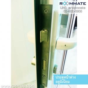Roommate,ประตูหน้าต่างอลูมิเนียม,ประตูกระจกอลูมิเนียม,หน้าต่างกระจกอลูมิเนียม,วงกบอลูมิเนียม,บัวอลูมิเนียม,ประตูบ้านอลูมิเนียม,ประตูบานเลื่อนอลูมิเนียม,ประตูบานเปิดอลูมิเนียม,หน้าต่างบานเลื่อนอลูมิเนียม,หน้าต่างบานเปิดอลูมิเนียม,roommateproducts ,รูมเมทโปรดักส์,roomdd ,roommate ,โรงงานวงกบประตูอลูมิเนียม,วงกบประตูหน้าต่างอลูมิเนียม,วงกบประตูอลูมิเนียม,ราคาประตูวงกบอลูมิเนียม,ราคาวงกบอลูมิเนียม,หน้าต่างวงกบอลูมิเนียม,วงกบหน้าต่างอลูมิเนียมราคา,วงกบอลูมิเนียม,บัวประดับอลูมิเนียม,subframeAluminium,ประตูอลูมิเนียมราคา,ประตูอลูมิเนียมหนา,ประตูอลูมิเนียมบานเลื่อน,ประตูอลูมิเนียมเปิด,roommateproducts ,รูมเมทโปรดักส์,roomdd