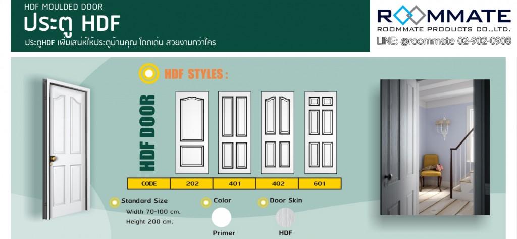 roommate, ประตูhdf,บานประตูhdf, ประตูภายในบ้าน,บานประตูภายในบ้าน,ประตูบ้าน,ประตู,ขนาดประตูhdf,hdfประตู ,สั่งทำประตูhdf, รับทำประตูhdf, โรงงานผลิตประตูhdf,โรงงานประตูhdf,โรงงานประตูhdfรังสิต,roommateproducts ,รูมเมทโปรดักส์,roomdd