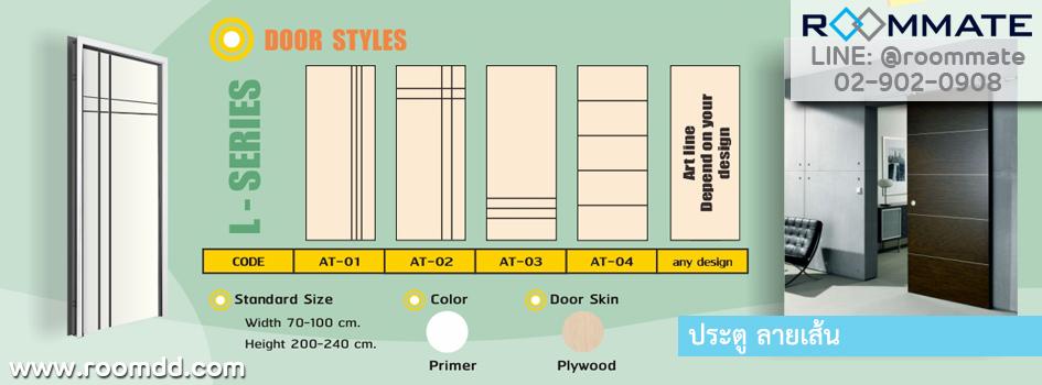 roommate, ประตูลายเส้น,บานประตูลายเส้น,ประตูภายในบ้าน,บานประตูภายในบ้าน,ประตูบ้าน,ประตู,ขนาดประตูลายเส้น,ลายเส้นประตู,roommateproducts ,รูมเมทโปรดักส์,roomdd,ทำประตูลายเส้น,สั่งทำประตูลายเส้น, รับทำประตูลายเส้น, โรงงานผลิตประตูลายเส้น,โรงงานประตูลายเส้น, โรงงานประตูลายเส้นปทุมธานี,โรงงานประตูลายเส้นนวนคร