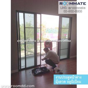 Roommate,ประตูหน้าต่างอลูมิเนียม,ประตูกระจกอลูมิเนียม,หน้าต่างกระจกอลูมิเนียม,วงกบอลูมิเนียม,บัวอลูมิเนียม,ประตูบ้านอลูมิเนียม,ประตูบานเลื่อนอลูมิเนียม,ประตูบานเปิดอลูมิเนียม,หน้าต่างบานเลื่อนอลูมิเนียม,หน้าต่างบานเปิดอลูมิเนียม,roommateproducts ,รูมเมทโปรดักส์,roomdd