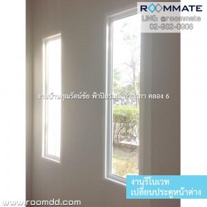 roommate,รีโนเวทประตูหน้าต่าง,เปลี่ยนประตูหน้าต่าง,ซ่อมประตูหน้าต่าง,ประตูหน้าต่างเก่า,เปลี่ยนประตูหน้าต่าง,รื้อถอนประตูหน้าต่าง,ทำประตูหน้าต่าง,ผลิตประตูหน้าต่าง,โรงงานประตูหน้าต่าง,roommateproducts ,รูมเมทโปรดักส์,roomdd